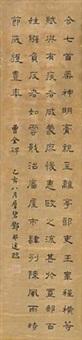 隶书 (calligraphy) by deng bangshu