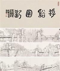 浮溪圃记 by ba qiu