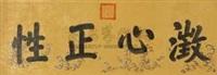 """行书""""澄心正性"""" by emperor daoguang"""