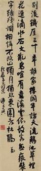 行书七言诗 by fa ruozhen