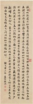 楷书 临钟繇帖 by deng sanmu