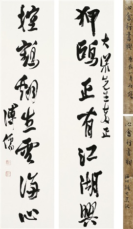 行书 七言联 seven character in running script couplet by pu ru