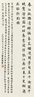 楷书七言诗 (calligraphy) by ye shengtao