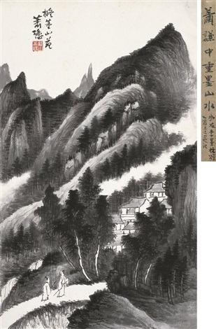 拟董北苑山水 landscape after dong beiyuan by xiao xun