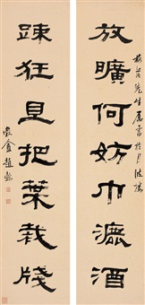 隶书 七言联 (seven-character in official script) (couplet) by zhao yi