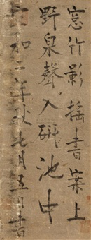 楷书 (calligraphy) by emperor huizong