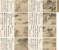 庐陵各景书画册 (album of 16) by wen jia