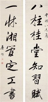 行书 七言联 (seven-character in running script) (couplet) by tu zhuo