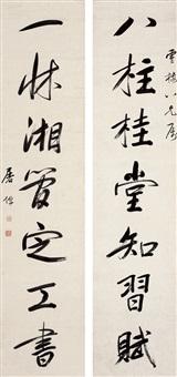 行书 七言联 (seven-character in running script) (couplet) by tu zhuo