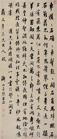 行书七言诗 calligraphy by zhang yuesong