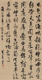 行书七言诗 (seven-character poem in running script) by huang ziyuan