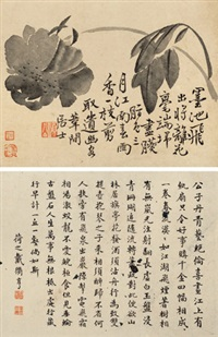 花卉 小楷七言诗 立轴 纸本 by bian shouming and dai quheng