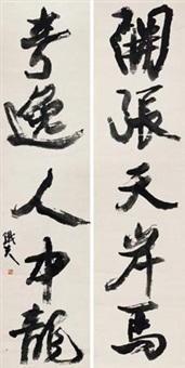 行书五言联 (seven-character calligraphy in running script) (couplet) by li tiefu
