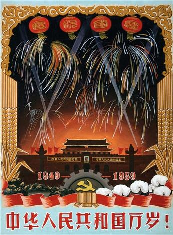 中华人民共和国万岁 (long live the people's republic of china) by bai ding