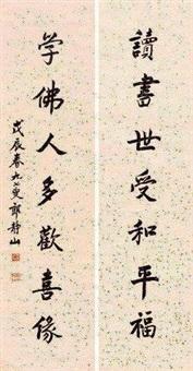 行书七言联 对联 (couplet) by lang jingshan