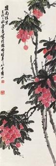岭南佳果 (litchi) by lin shouyi
