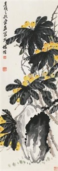 金果 (golden fruit) by lin shouyi