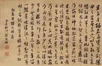书法 (calligraphy) by liang yaoshu