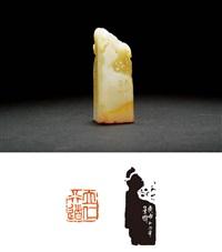 seal by xu xinzhou