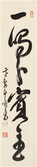 calligraphy by ji fei