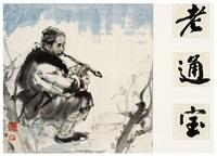 老通宝 连环画封面原稿 (original work of the cover of the old tongbao) by liu guohui