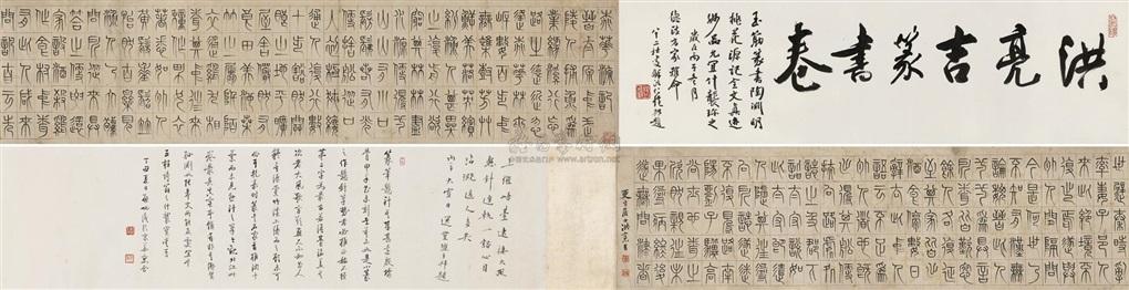 篆书《桃花源记》 (calligraphy in seal script) by hong liangji