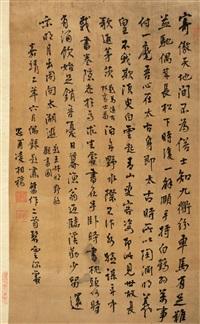 行书五言诗 (calligraphy) by ling zhongfu