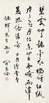 草书七言诗 (calligraphy) by luo jialun