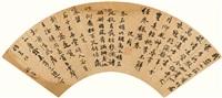 行书自作诗三首 (calligraphy in running script) by wu kuan, zhu yunming and shen zhou
