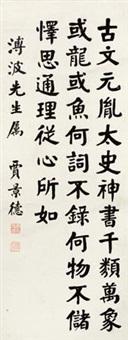 楷书 (calligraphy) by jia jingde