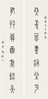 篆书七言联 (couplet) by ma heng