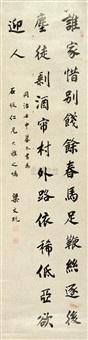 楷书七言诗 (calligraphy) by liang wenhuan