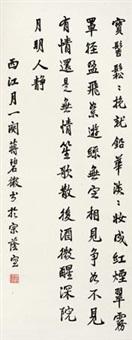 楷书西江月 (calligraphy) by jiang biwei