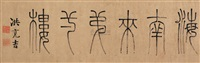 "篆书""海南来第一楼"" (calligraphy) by hong liangji"