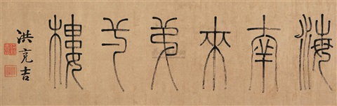 篆书海南来第一楼 calligraphy by hong liangji