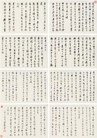 诗词曲联语 (album of 8) by liang shuming