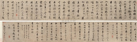 行书诗卷 calligraphy by wang shouren