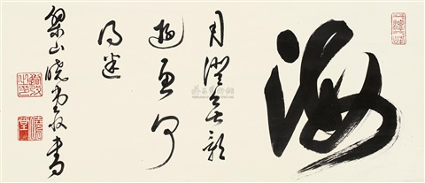 草书海 calligraphy by daoshou
