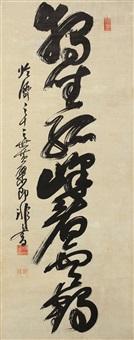 """草书""""独坐孤峰看云鹤"""" (calligraphy) by ji fei"""