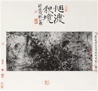 荷 by jiang yan