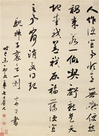 草书 calligraphy by liang tongshu