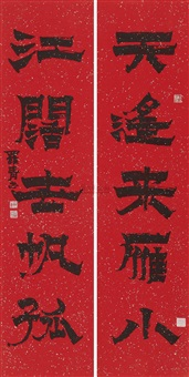 five-character clerical script (couplet) by luo qing