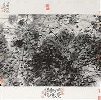 心境所叙 by jiang yan