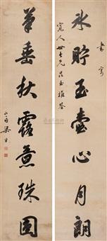 行书七言联 对联 (calligraphy) (couplet) by liang shanzhou