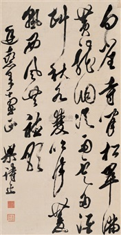 poem in running script by liang shizheng