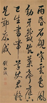 poem in running script by qian rucheng