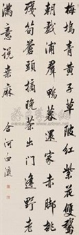 行书五言诗 (calligraphy) by bai ying