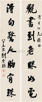 seven-character running script (couplet) by liu zongshuo
