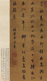 行书王湾诗 (five character poem in running script) by emperor kangxi