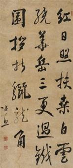 行书五言诗 立轴 纸本 by zhang zhao